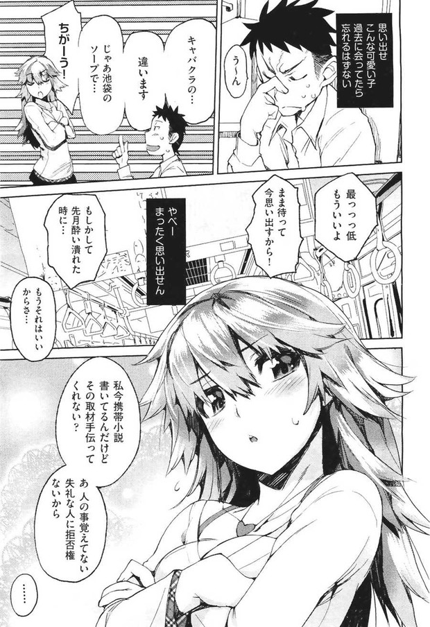 誰恋とれいん (5)