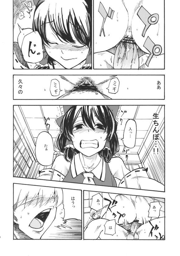 紅色情事_010