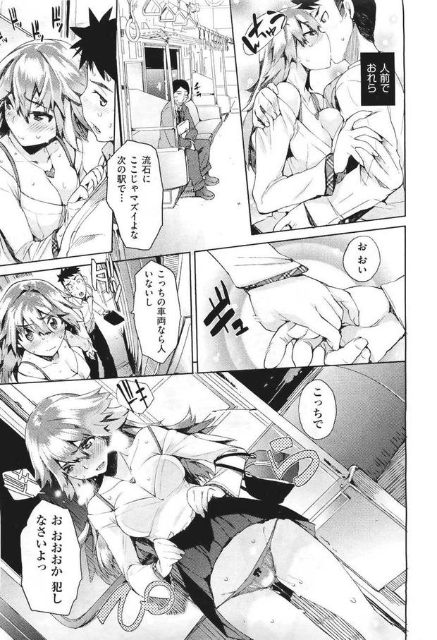 誰恋とれいん (11)