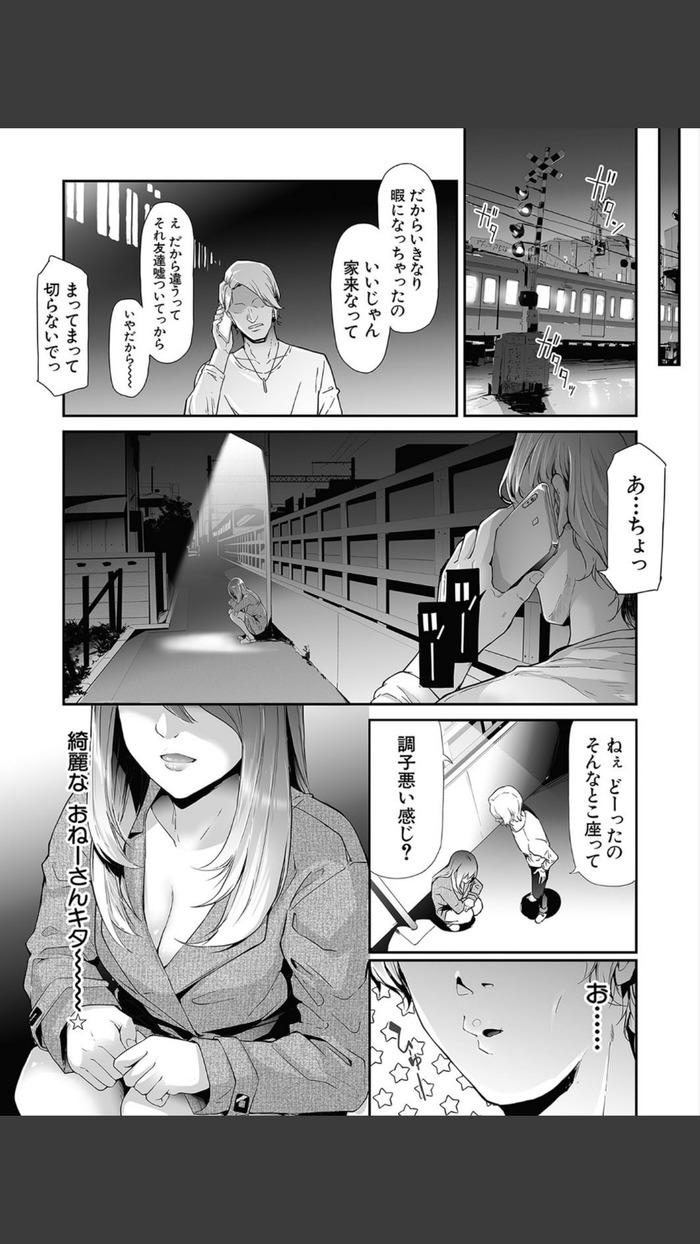 【エロ漫画】 チャラ男さん、酔っぱらい女と出会って5分でセックスしてしまう……