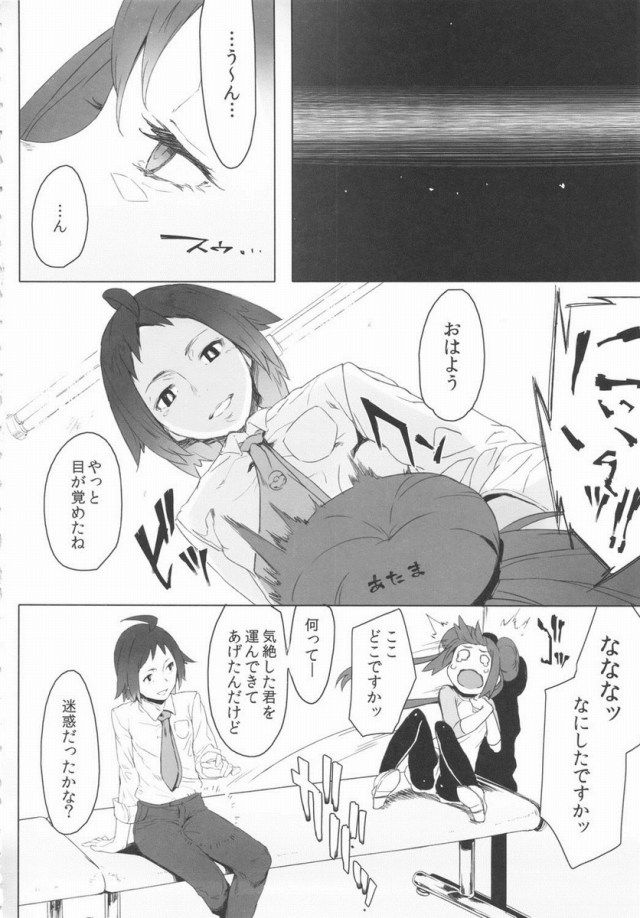 漫画 エロ ポケモン メイ