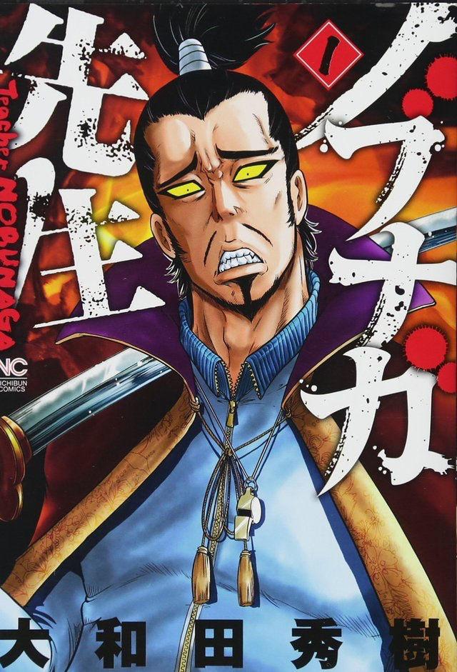 Resultado de imagen para ノブナガ 先生