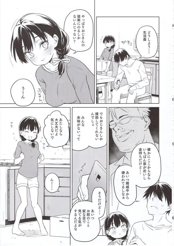 虹萌えニュース速報