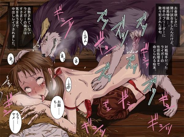 獣姦 エロ画像 (9)