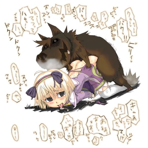 獣姦 エロ画像 (1)