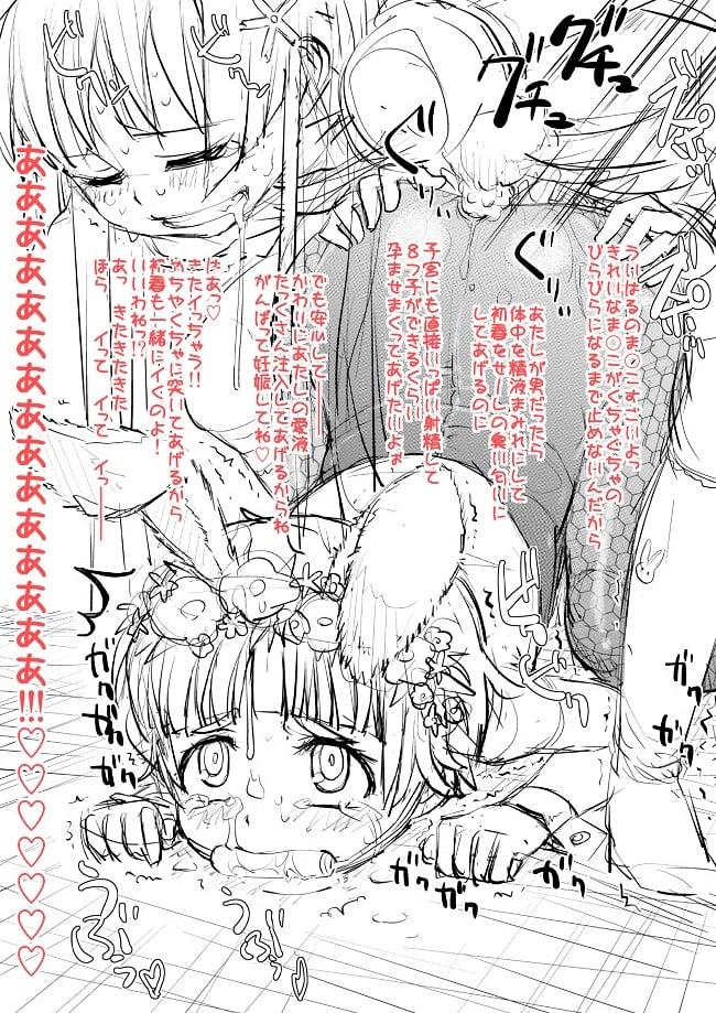 初春飾利 エロ画像 (15)