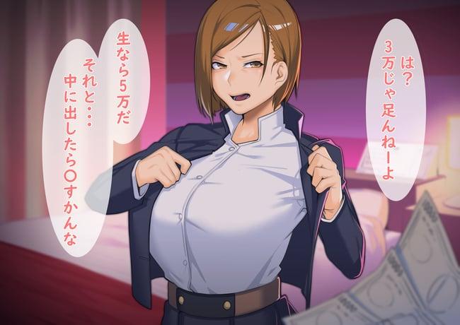 釘崎野薔薇 エロ画像 (1)
