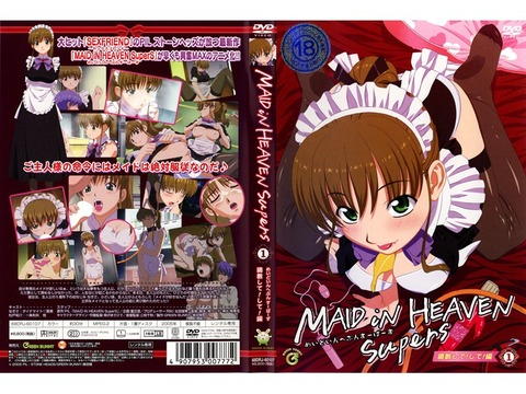 MAID iN HEAVEN SuperS VOL.1 調教して!して!