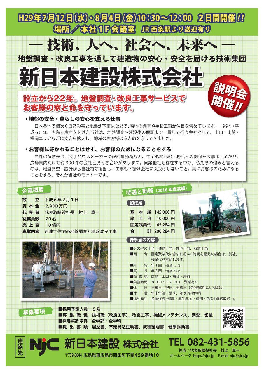 H290616新日本建設様_A4学生説明会0712_0804ol