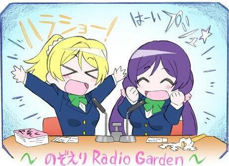【ラブライブ】のぞえりラジオの思い出を語って行こう!【いただけよ】