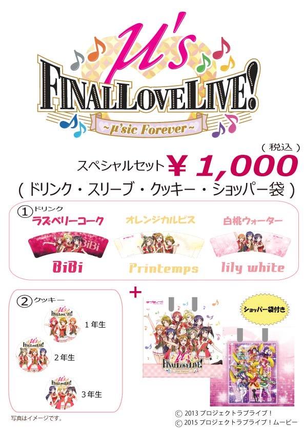 【ラブライブ】東京ドーム「THE BURGERS TOKYO」で「μ's Final LoveLive!」スペシャルセットを販売!