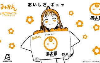 【ラブライブ!サンシャイン!】高海千歌のイラストが入ったコラボダンボール仕様の寿太郎みかんが販売!