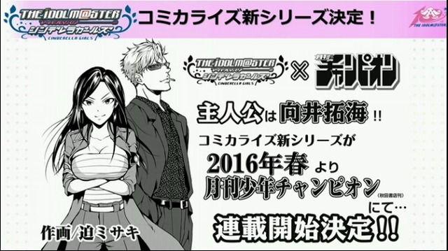 アイドルマスターシンデレラガールズ 向井拓海が主人公のコミカライズ新シリーズが月刊チャンピオンにて連載開始決定!違和感なさすぎる