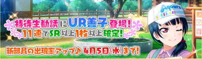 【ラブライブ!】スクフェス、新UR「津島善子[動物編]」追加!新しい補助チケット勧誘も登場!