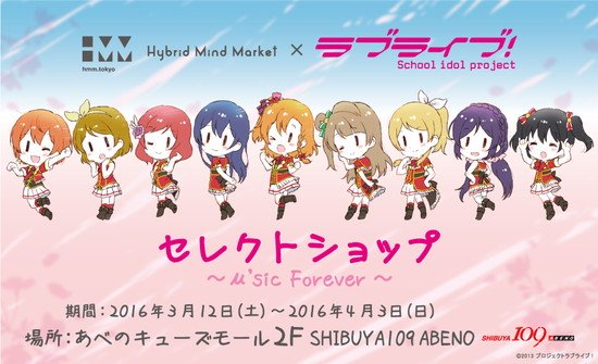 「HMM × ラブライブ!セレクトショップ」が大阪でも開催決定!3/12よりあべのキューズモールにて