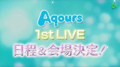 【ラブライブ!】速報!『Aqours 1st LIVE』2/25,26に横浜アリーナにて開催クル━━━━(゚∀゚)━━━━!!Blu-ray最速先行チケット情報も!
