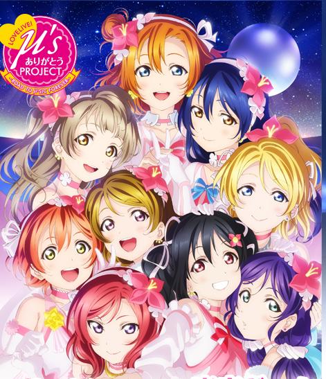 【ラブライブ!】ラブライブ!μ's Final LoveLive! ~μ'sic Forever♪♪♪♪♪♪♪♪♪~Blu-ray発売日!!みんな感想どうだった??