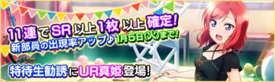 【ラブライブ!】新UR「西木野真姫[サーカス編]」登場!!お正月お年玉キャンペーンも!!