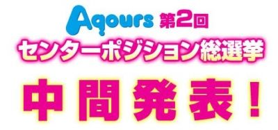 【ラブライブ!】『Aqours第2回センターポジション総選挙』中間発表キタ━━━━(゚∀゚)━━━━!!