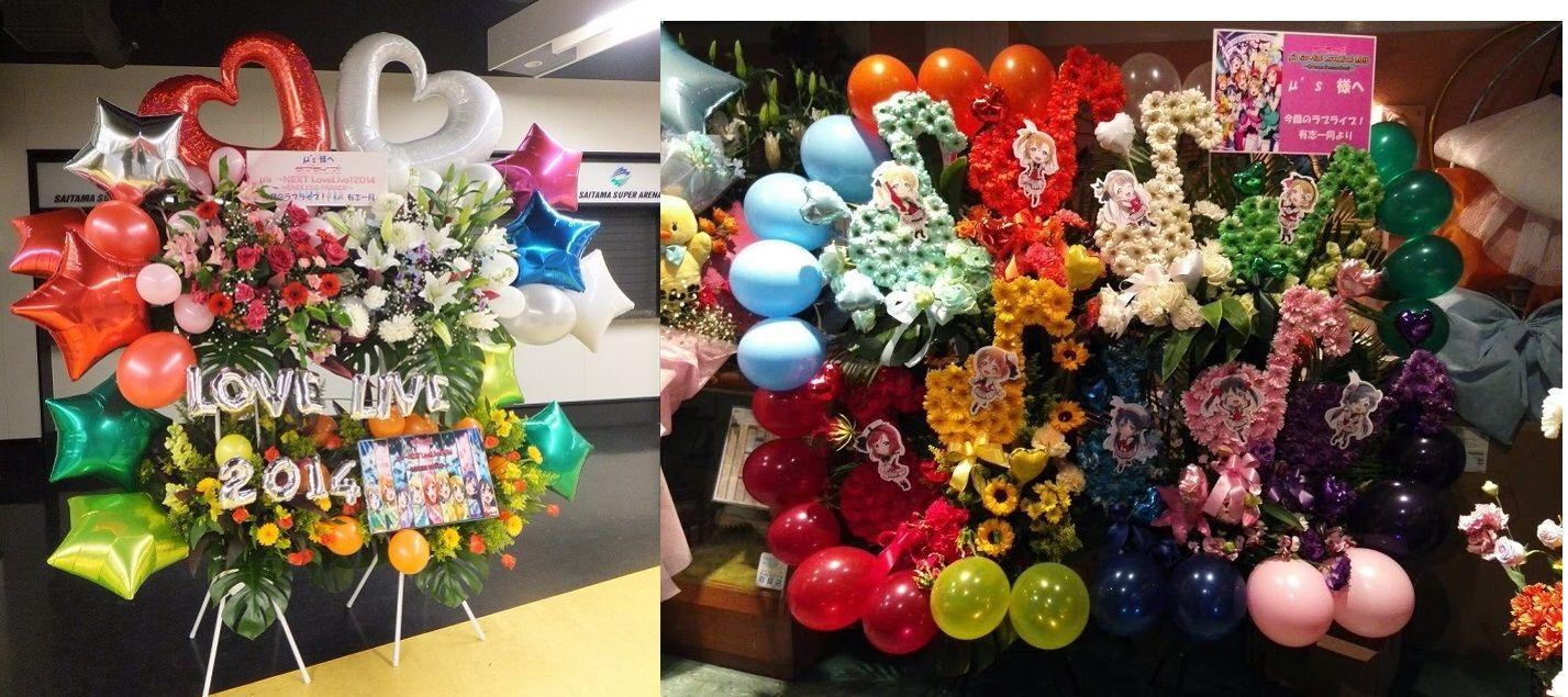 【締切3月1日まで!!】「ラブライブ!μ's Final LoveLive!〜μ'sic Forever♪♪♪♪♪♪♪♪♪〜」みんなでフラワースタンド贈りましょう企画!!