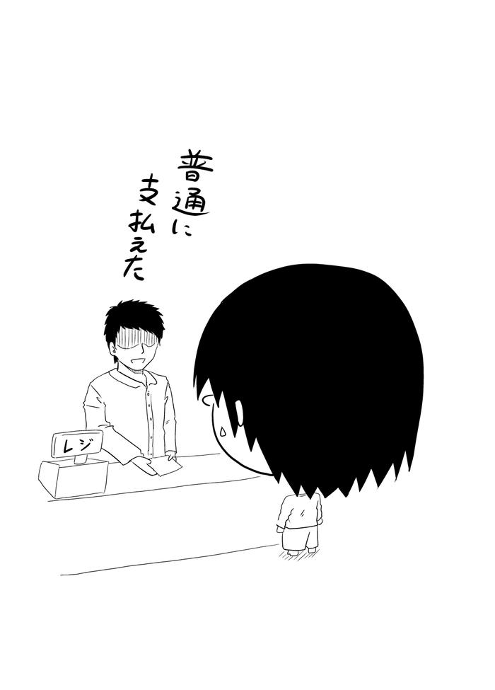 14-0523_電気料金支払いo