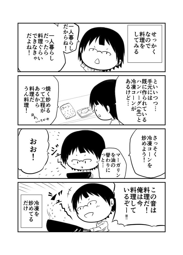 15-0524_初めての料理