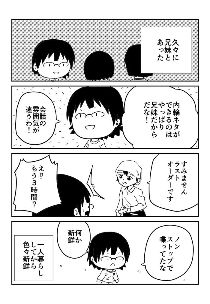 223-1218_集まり
