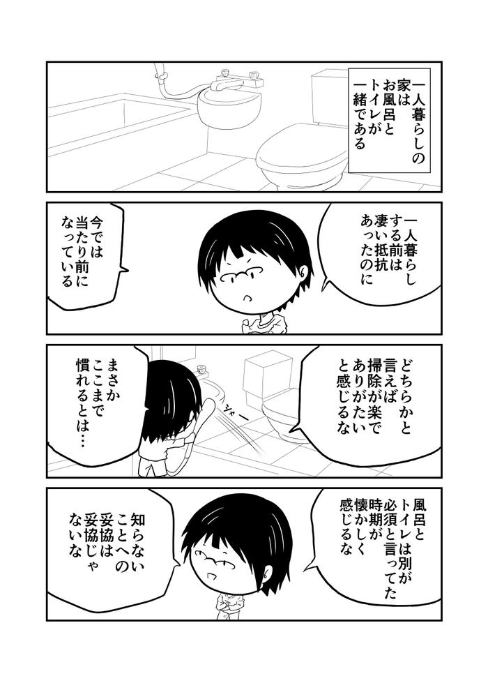 13-0522_風呂トイレ一緒