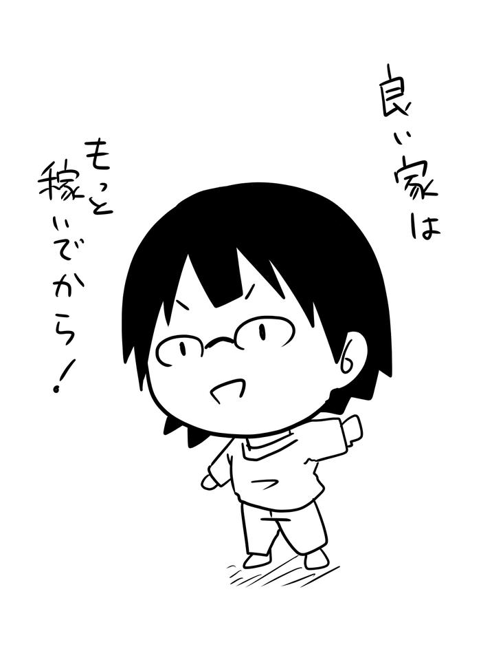 395-0608_家o