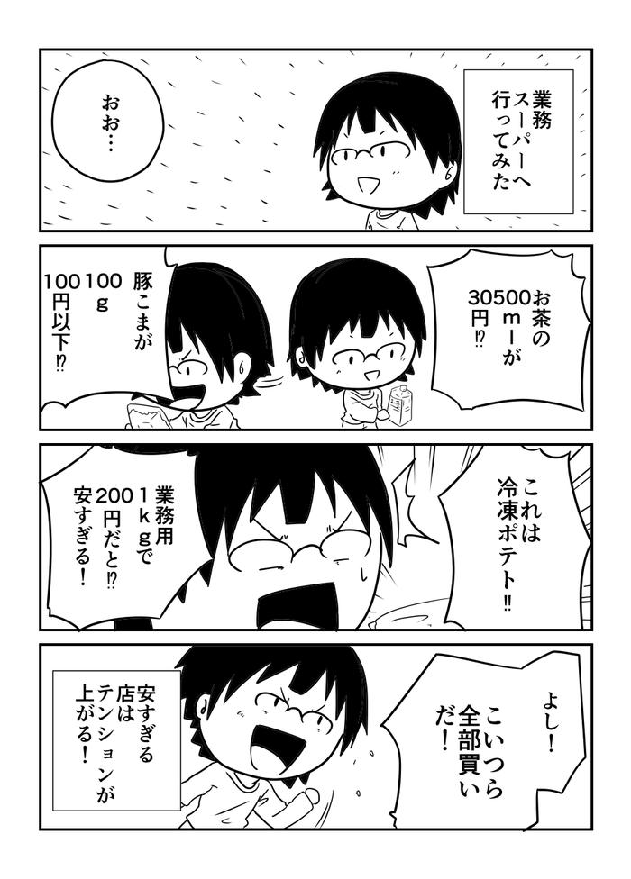 224-1219_業務スーパー