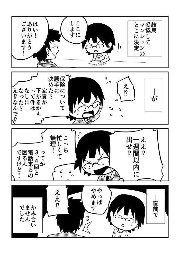 393-0606_結局