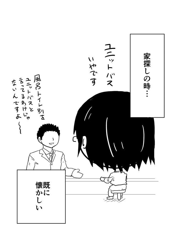 13-0522_風呂トイレ一緒o