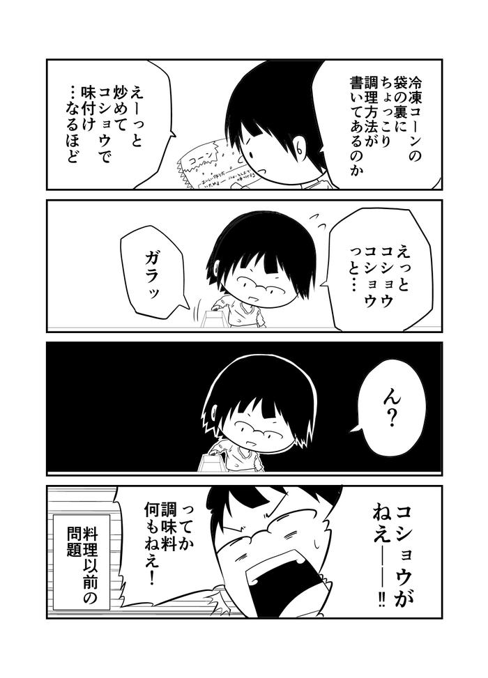 16-0525_調味料