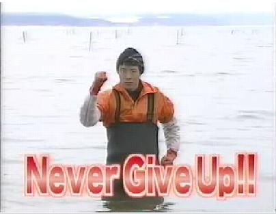 「諦めない」の画像検索結果