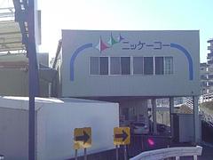 2010.1 本社社屋