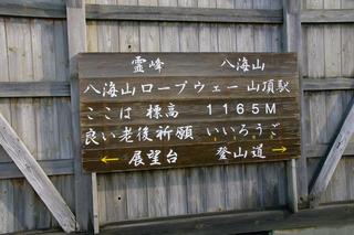 05山頂駅看板