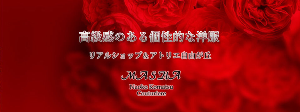 MASHA Naoko Komatsu Couturiere イメージ画像