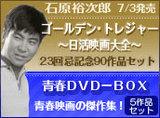 裕次郎 DVD ボックス