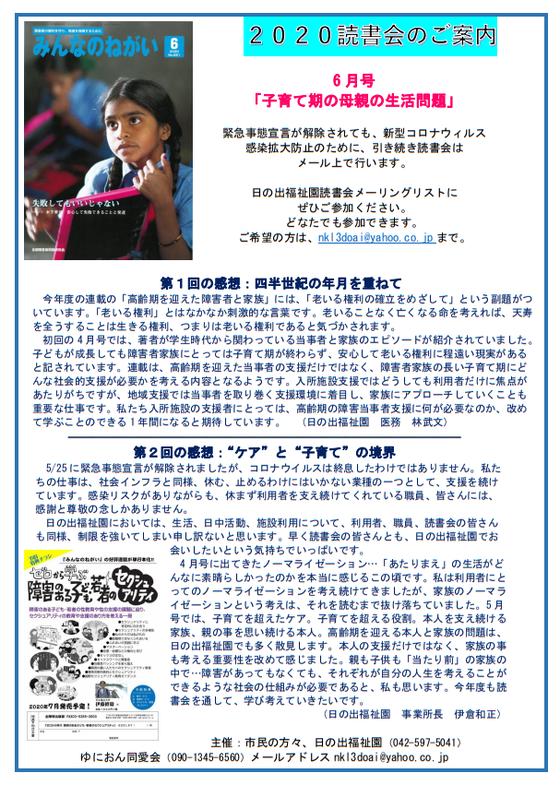 2020読書会通信6月