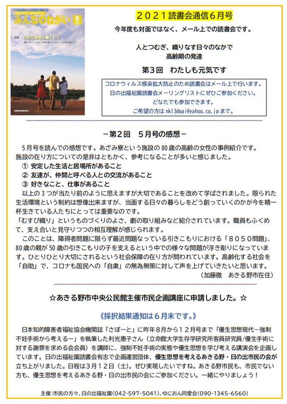 読書会通信6月号