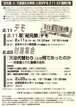 2.23 討論集会