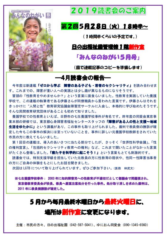 2019読書会5月