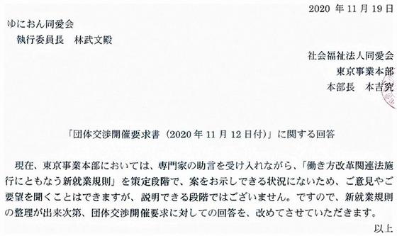 合同団交法人回答 本吉