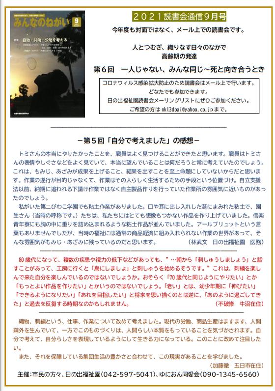 読書活通信9月