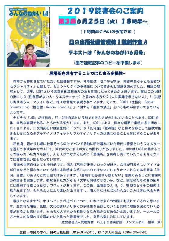 2019読書会6月