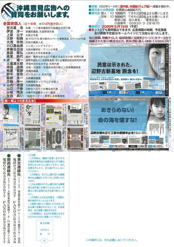 沖縄意見広告2