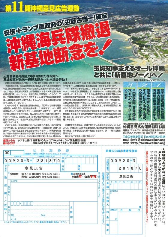 沖縄意見広告1