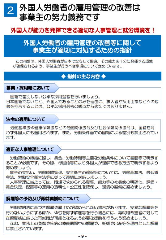 外国人雇用ルール厚労省パンフ2