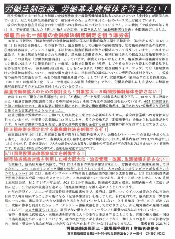 労働法006