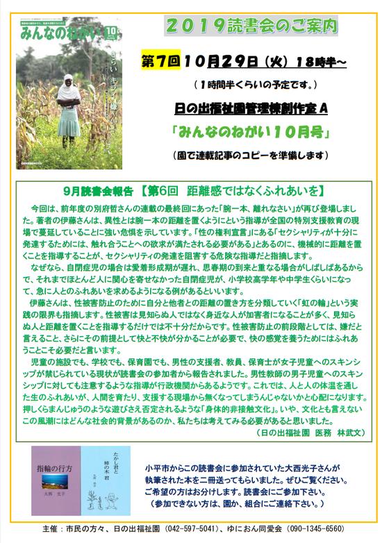 10.29読書会10月